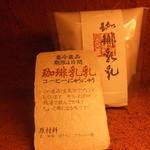 菓子屋 艶 - 珈琲乳乳(コーヒーにゅうにゅう)