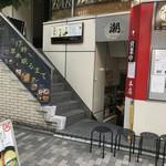 """91760615 - """"麺巧 潮""""の外観。"""