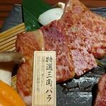 信州焼肉 NAMSAN - 特選三角バラ