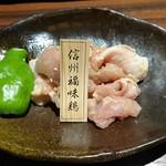 信州焼肉 NAMSAN - 信州福味鶏塩