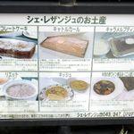 シェ レザンジュ - 土産メニュー(2018/08/29撮影)