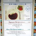 シェ レザンジュ - ランチメニュー(2018/08/29撮影)