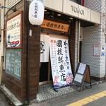 國枝鮮魚店 - お店外観