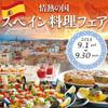 ボン・ロザージュ - 料理写真:【9月】情熱の国 スペイン料理フェア