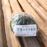 丸山菓子店 - 万葉のくさもち