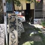 丸山菓子店 - 外観