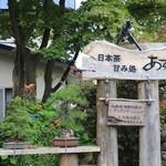 日本茶甘味処あずき -