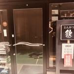 91780012 - 食べログ百名店だ!