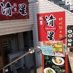 麺屋 清星 - 外観