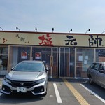 久御山 塩元帥 - 駐車場からお店の正面を見る。
