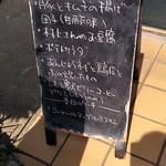 まんま食堂 - 日替わりメニュー