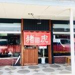 中華そば猪虎 - 店舗入り口