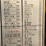 91796939 - 定食・一品・お飲み物・酒肴セット