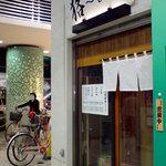 麺屋 狢 - 京王リトナード内にあります
