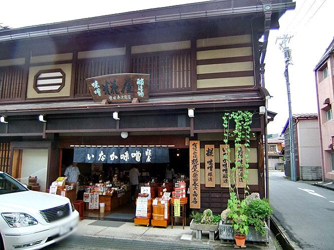 こうじや柴田春次商店 下三之町本店