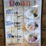 レストラン ポロ - 夏メニュー