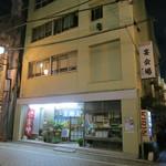 末ひろ - 店舗外観(蕨駅西口徒歩3分)