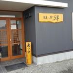 麺屋 から草 - 「麺屋 から草」入口(2018年8月30日)