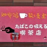 禁煙室 - 『珈琲館 禁煙室 たばこの吸える喫茶店』の看板