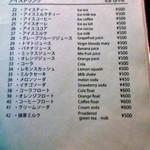 禁煙室 - 冷たい飲み物類