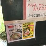 和の中 - ラーメン雑誌に掲載されており、餃子だけでなくラーメンも人気のようです。