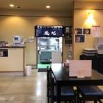 自家製麺 風心 - 店舗内
