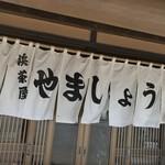 浜茶屋 やましょう - 浜茶屋 やましょう(茨城県鹿嶋市大字荒野)暖簾