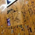 捕鯨船 - 壁一面に サイン