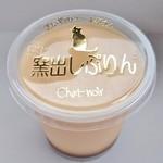シャノワール - 窯出しプリン(194円)
