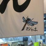 91815911 - 青物横丁@おにやんま 東品川店(6)