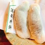 91818111 - 走井餅のセット