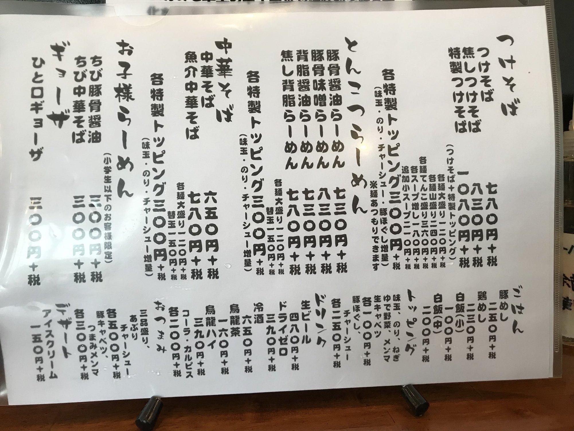 ゆいが 三郷店 name=