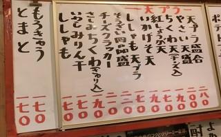 にしの - メニュー