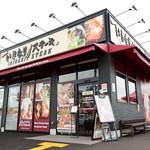 いきなりステーキ - いきなりステーキ 高松レインボーロード店さん