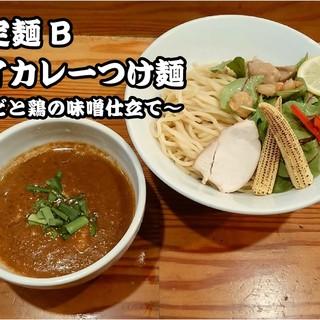 【9月限定麺】タイカレーつけ麺~エビと鶏の味噌仕立て~