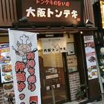 大阪トンテキ - 外観