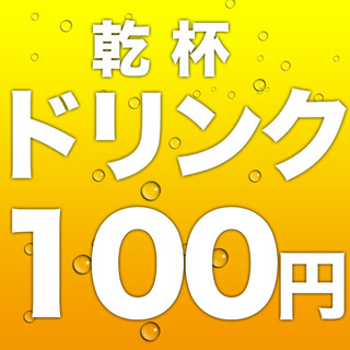 《お客様全員サービス!ドリンク100円に!》