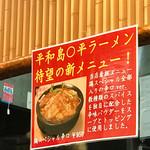 ◯平ラーメン - 新メニュー