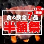 名古屋名物味噌とんちゃんと180円ハイボール 安城ホルモン -