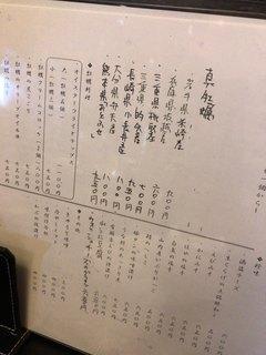 麦酒庵 - 日本酒と肴
