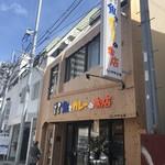 魚とカレーのお店 -