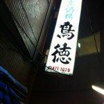 Taishuusakabatoritoku - 渋い路地にある酒場