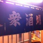 Taishuusakabatoritoku - 渋い老舗酒場、、ある意味昭和美