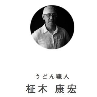 関西でも有数のうどんのお店を営業。【うどん職人】柾木康宏