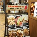 品川 ひおき - 店舗入口立て看板
