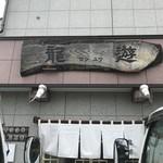 龍遊飯店 -