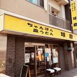 長崎ちゃんぽん・皿うどん 球磨 - 新中野の地域密着店!