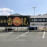 本場四川厨房 香龍 - 裏の駐車場