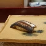 銀座 鮨 かねさか - 小鰭
