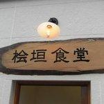 桧垣食堂 -